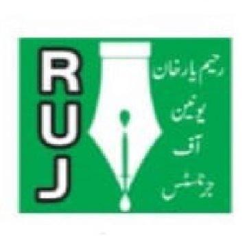 پی ایف یو جے کا لانگ مارچ ملک بھر کے صحافیوں کے حقوق کے حصول اور تحفظ کے لیے ہے، رحیم یار خان یونین آف جرنلسٹس، بھرپور شرکت کا اعلان