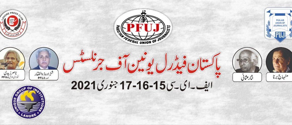 لاہور: پی ایف یو جے کی ایف ای سی کے اجلاس کے پہلے روز آزادی صحافت اور صحافت کو درپیش مسائل کے حل کے موضوع پر سیمینار کا انعقاد کیا گیا