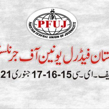 لاہور : اجلاس میں آزادی صحافت کے خلاف پیکا اور پیمرا قوانین کا جائزہ لیا گیا