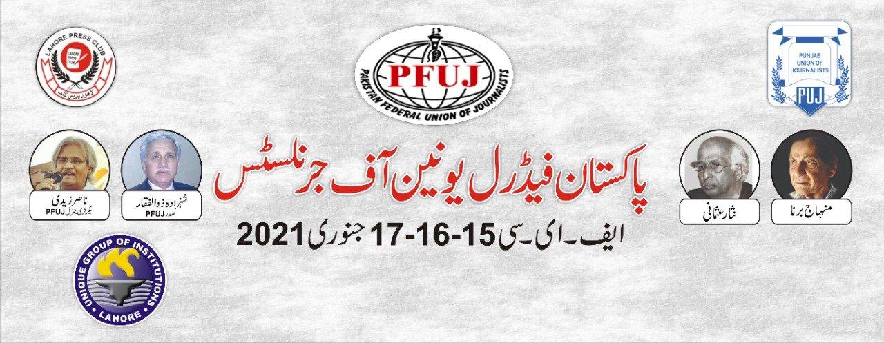 پاکستان فیڈرل یونین آف جرنلسٹس نے حکومت اورمیڈیا مالکان کے خلاف کوئٹہ سے اسلام آباد تک لانگ مارچ کا اعلان کردیا