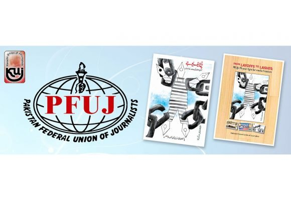 پی ایف یو جے کی 70 سالہ جدوجہد پر مبنی کتاب شایع ہوگئی. کتاب اردو اور انگریزی زبان میں ہے، جلد باقاعدہ تقریب پذیرائی ہوگی، پی ایف یو جے
