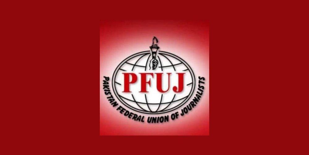 پاکستان فیڈرل یونین آف جرنلسٹس نے وفاقی حکومت کو 19 نکاتی چارٹر آف ڈیمانڈ پیش کردیا