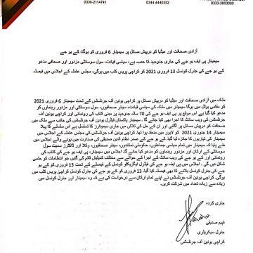 کے یو جے کی جنرل کونسل 13 فروری 2021 کو کراچی پریس کلب میں ہوگی، مجلس عاملہ کے اجلاس میں فیصلہ