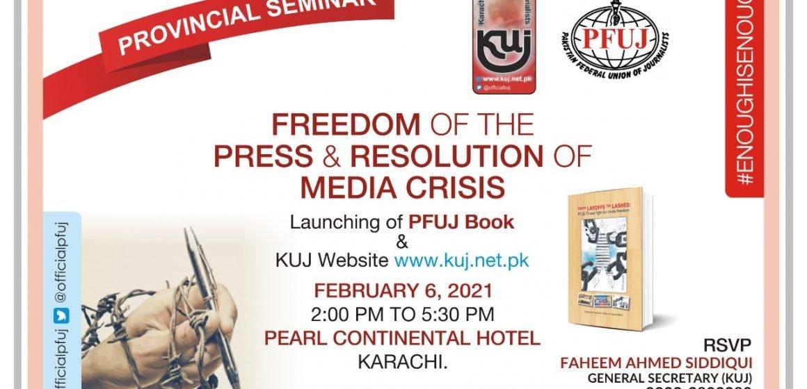 آزادی صحافت اور میڈیا کو درپیش مسائل پر سیمینار 6 فروری کو ہوگا، کے یو جے