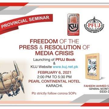 سیمینار پی ایف یو جے کی جاری جدوجہد کا حصہ ہے، سیاسی قیادت، سول سوسائٹی مزدور اور صحافی مدعو