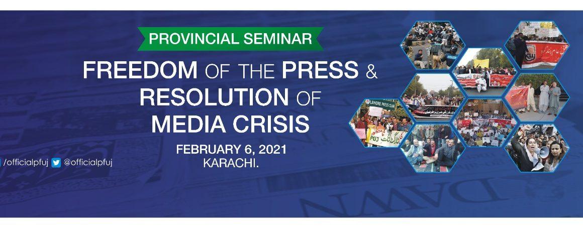 """آزادی صحافت اور میڈیا کو درپیش مسائل اور ان کا حل"""" سیمینار آج ہوگا"""