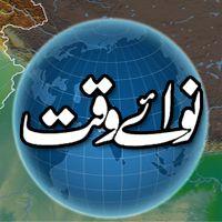 پنجاب یونین آف جرنلسٹس کا نوائے وقت گروپ میں درجنوں صحافیوں کی برطرفیوں اور جبری ریٹائرمنٹ پر اظہار مذمت