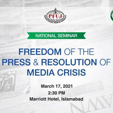 """""""آزادی صحافت اور میڈیا کو درپیش مسائل اور ان کا حل"""" قومی سیمینار 17 مارچ کو ہوگا"""
