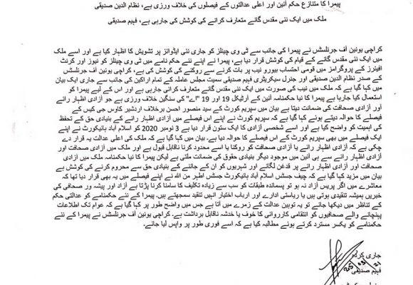 کراچی یونین آف جرنلسٹس نے نیب سے متعلق پیمرا کی نئی ایڈوائز کو مسترد کردیا