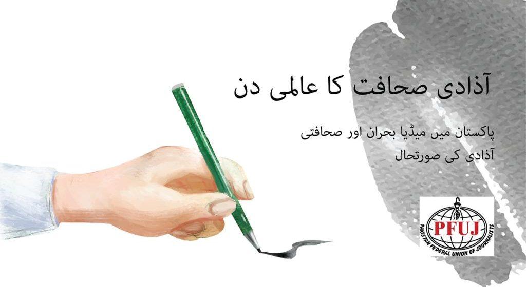 ریاست پاکستان ملک میں آزادی صحافت اور اظہار رائے کی آزادی کو یقینی بنائے، پی ایف یو جے کا عالمی یوم صحافت پر مطالبہ