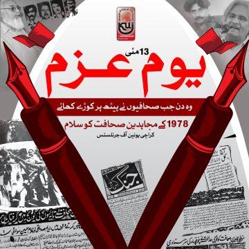 تیرہ مئی یوم عزم ہے، صحافی نہ 1978 میں جھکے تھے نہ آج جھکیں گے، کراچی یونین آف جرنلسٹس