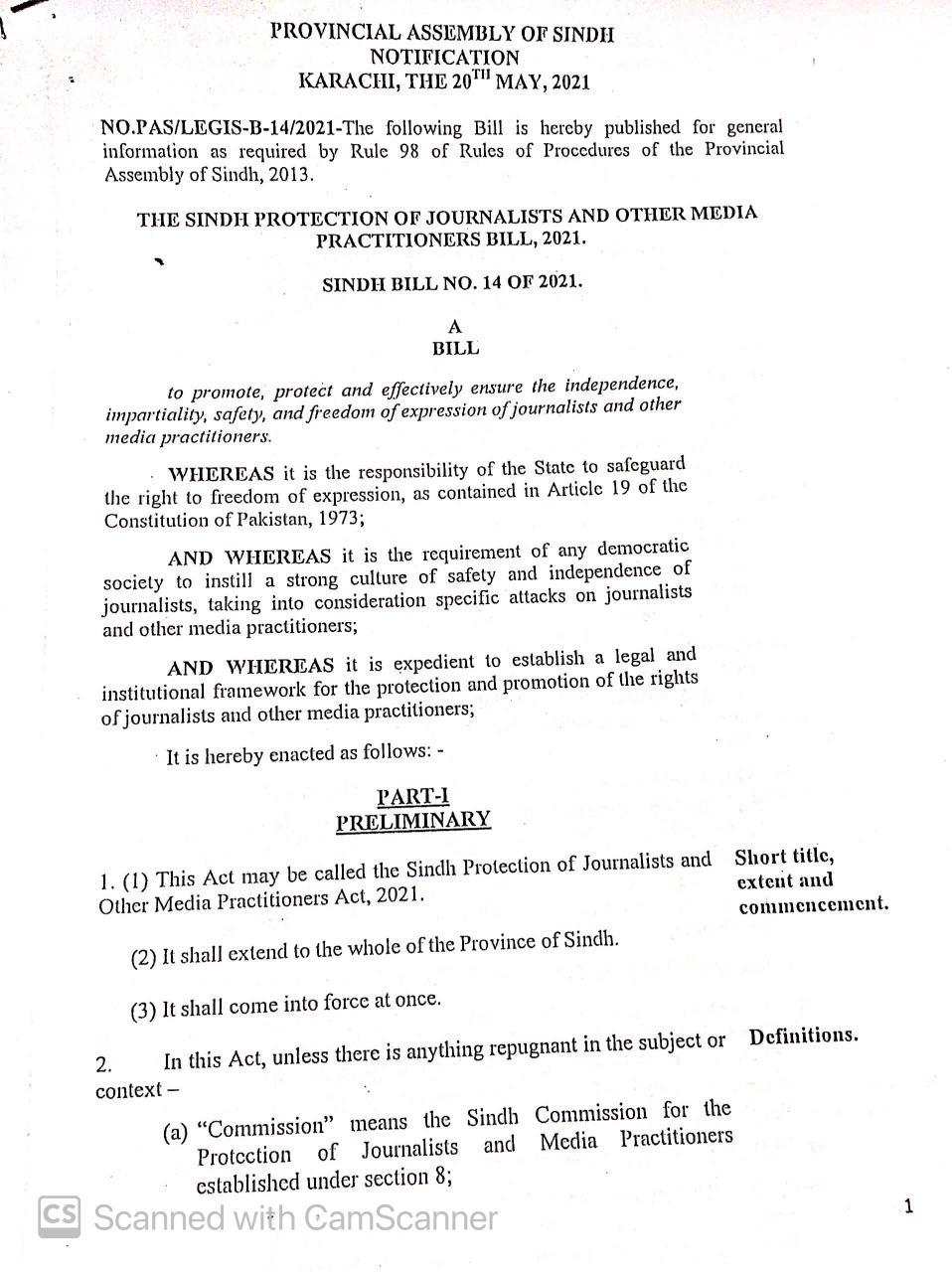 جانیے صحافیوں اور میڈیا ورکرز کے تحفظ کے قانون کے مسودے میں کیا ہے ؟؟؟
