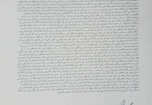 کراچی یونین آف جرنلسٹس کا فواد چوہدری کو مناظرے کا چیلنج