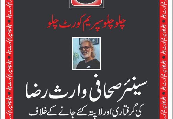 اسلام آباد(پریس ریلیز)پی ایف یو جے نے سینئر صحافی وارث رضا  کو  حراست میں لئے جانے کے خلاف ملک گیر احتجاج کی کال دے دی