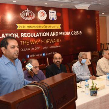 پی ایف یوجے کا نومبر میں لانگ مارچ کا اعلان ، تاریخ کا اعلان اسلام آباد کنونشن میں کیا جائے گا