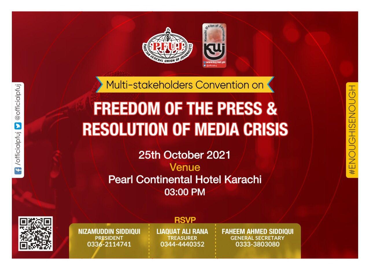کراچی یونین آف جرنلسٹس کے تحت جرنلسٹس کنونشن 25 اکتوبر کو ہوگا